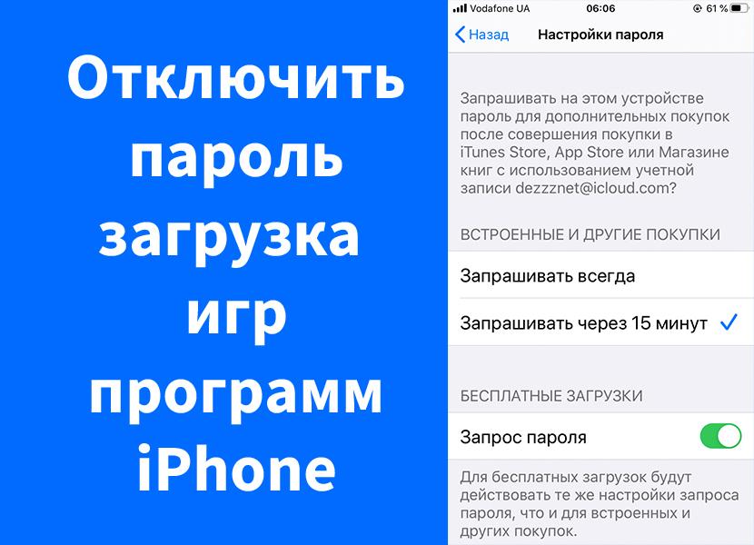 Просит ввести пароль iPhone icloud при скачивании игры или программы – как отключить