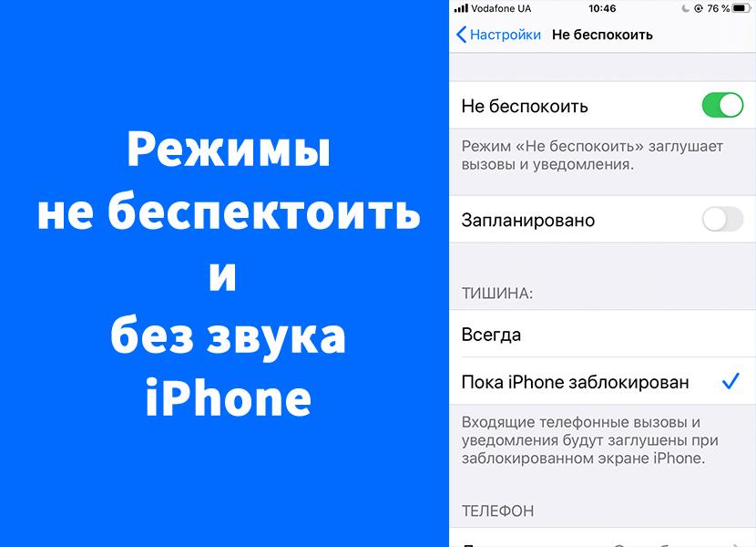 Режим без звука или Не беспокоить Луна iPhone – разница