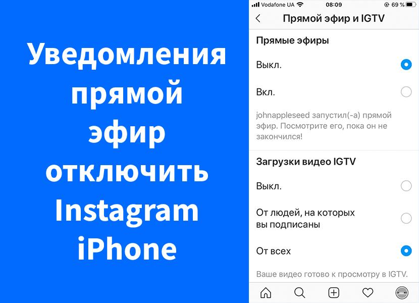 Уведомление Прямой эфир отключить Instagram iPhone
