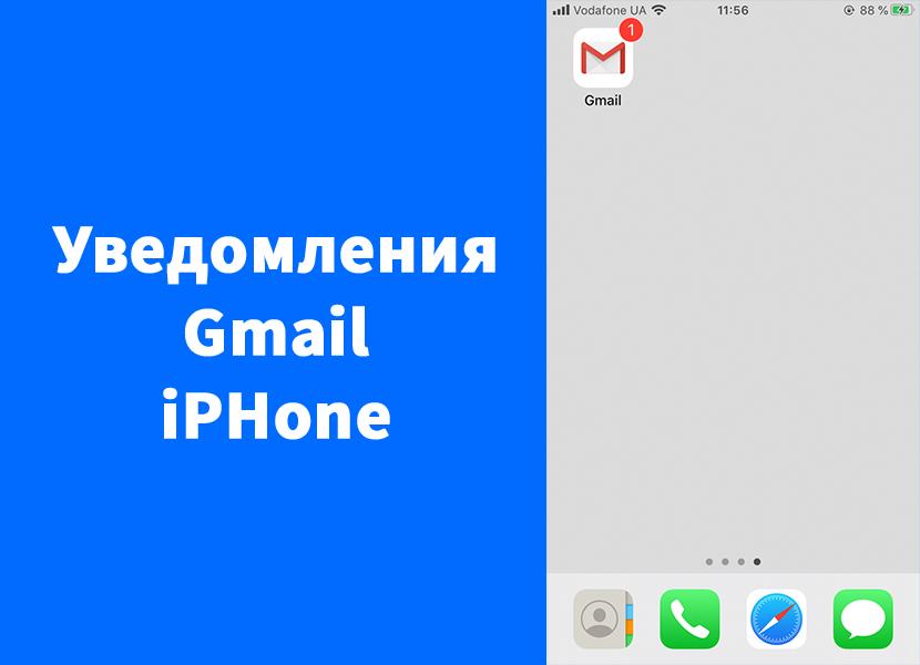 Уведомления почты Google Gmail на iPhone
