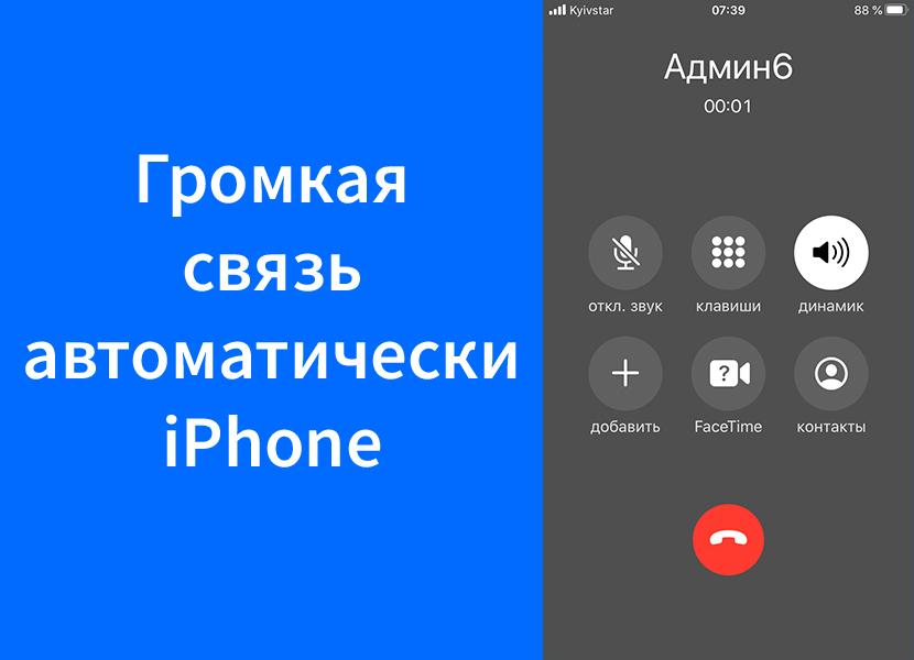 Громкая связь на iPhone сразу при звонке и автоответ