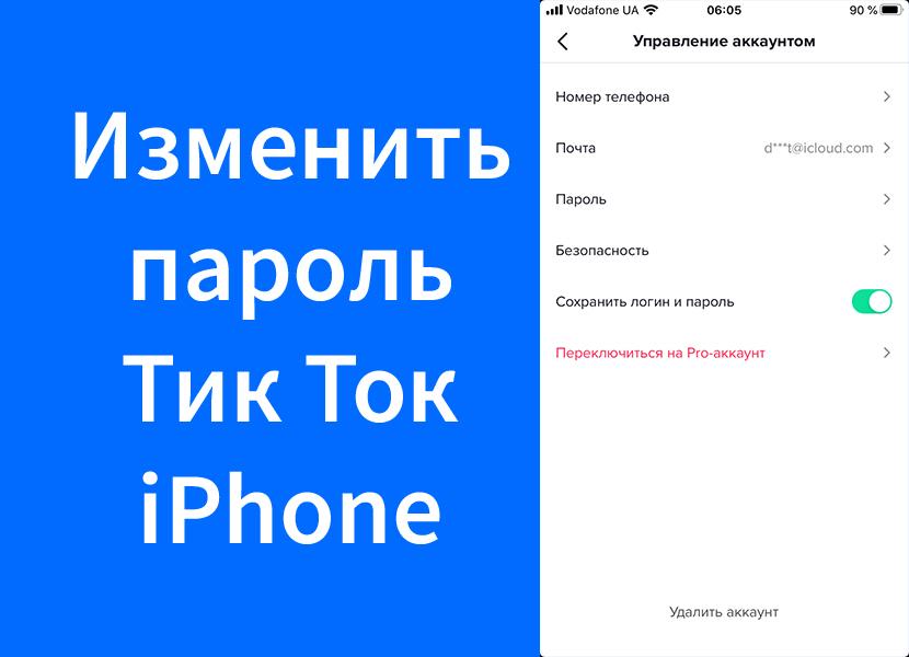 Как изменить пароль Тик Ток iPhone (TikTok)