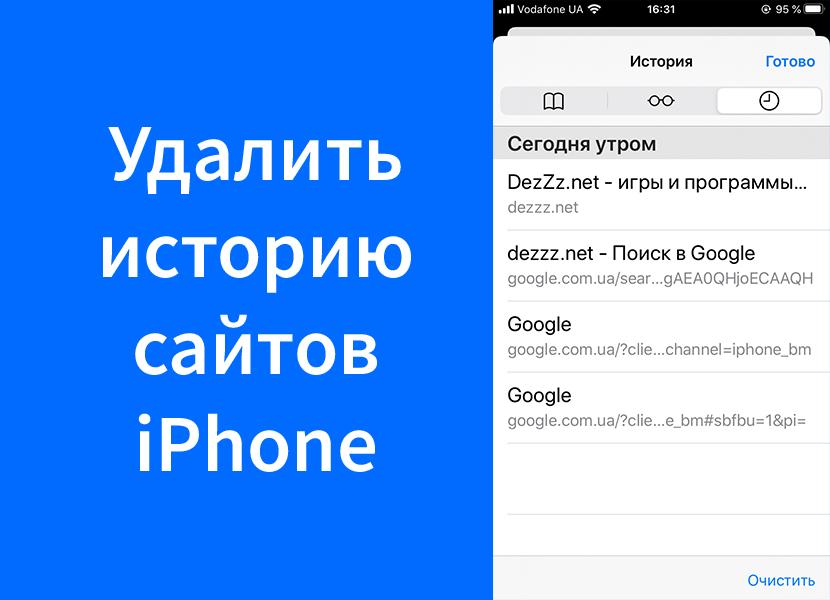 Как очистить историю просмотренных страниц iPhone Safari