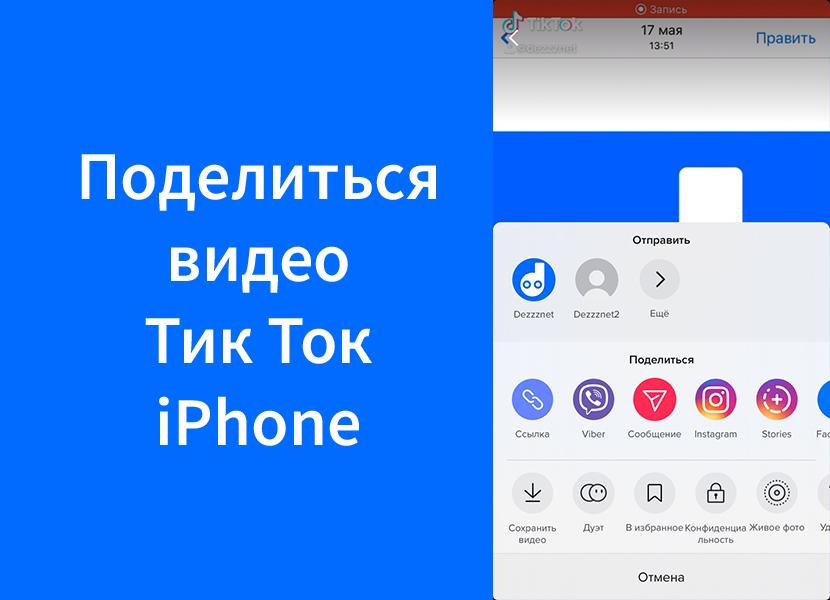 Как отправить видео Тик Ток другому человеку iPhone (TikTok)