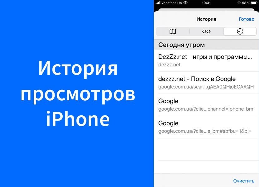 Как просмотреть историю интернета iPhone бразуер Safari