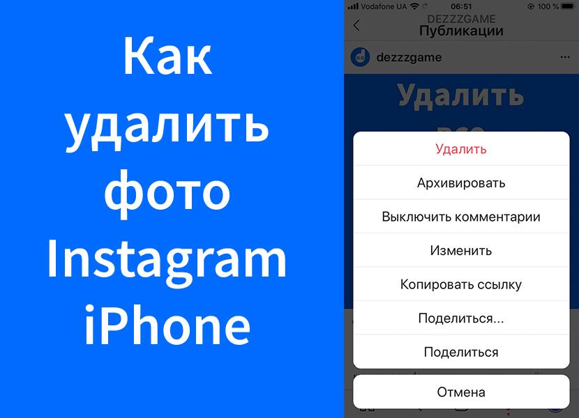 Как удалить запись фото iPhone Instagram