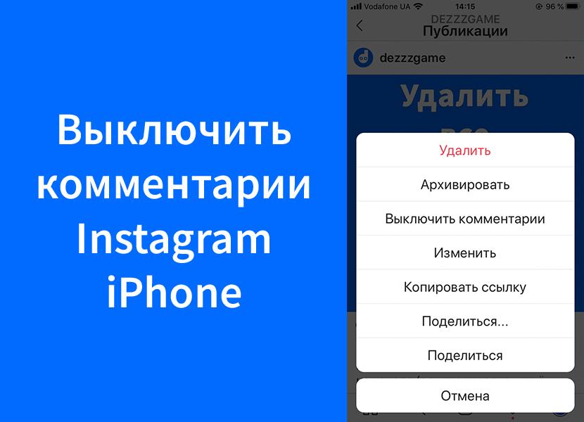 Как выключить комментарии к фото, записи Instagram