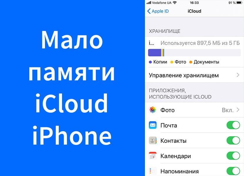 Мало места памяти iCloud Drive iPhone (копии занимают много места)