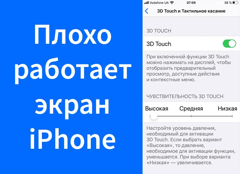 Плохо работает экран iPhone, если задержать палец или не работает вообще