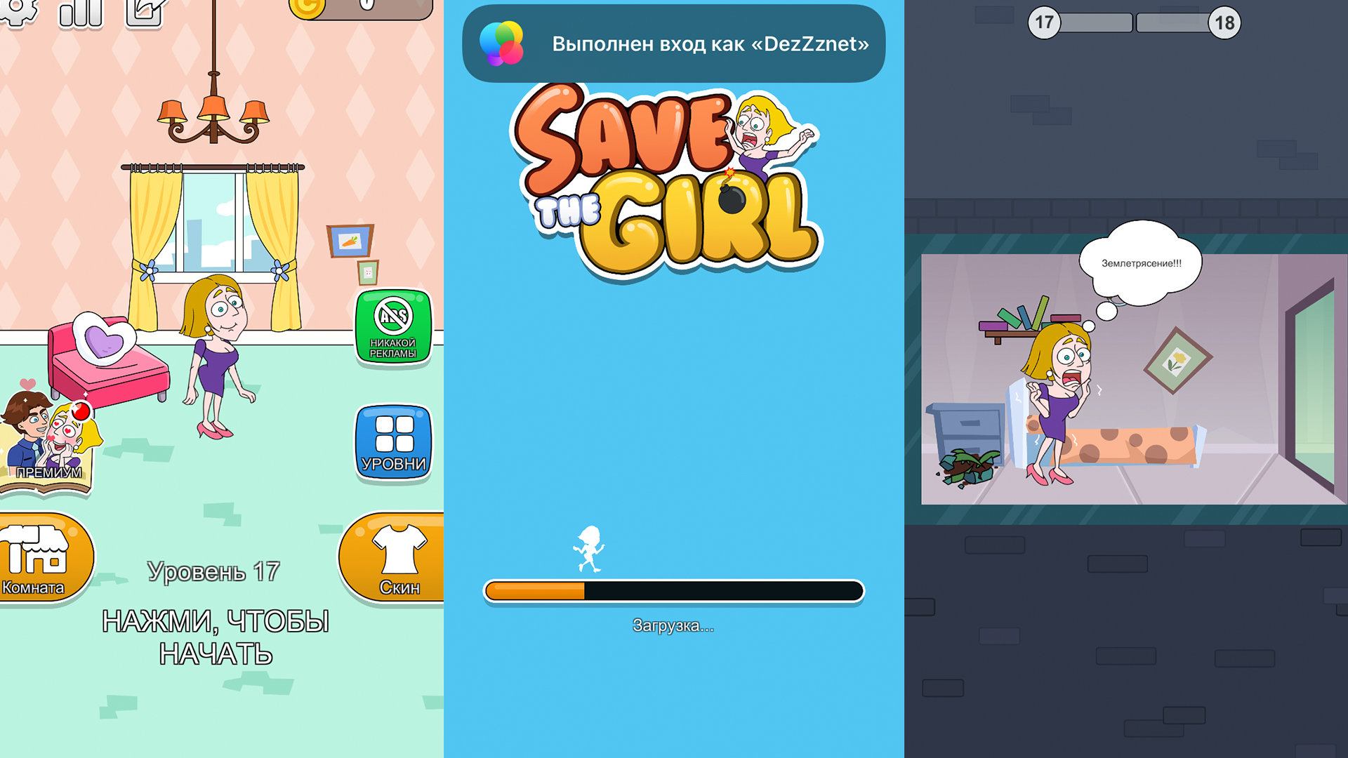 Save the girl iPhone (Android, iOS)   Игры для iPhone