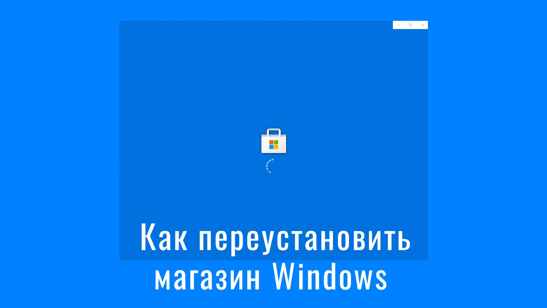 Не запускается магазин Windows 10 Microsoft Store – как переустановить магазин Виндоус 10