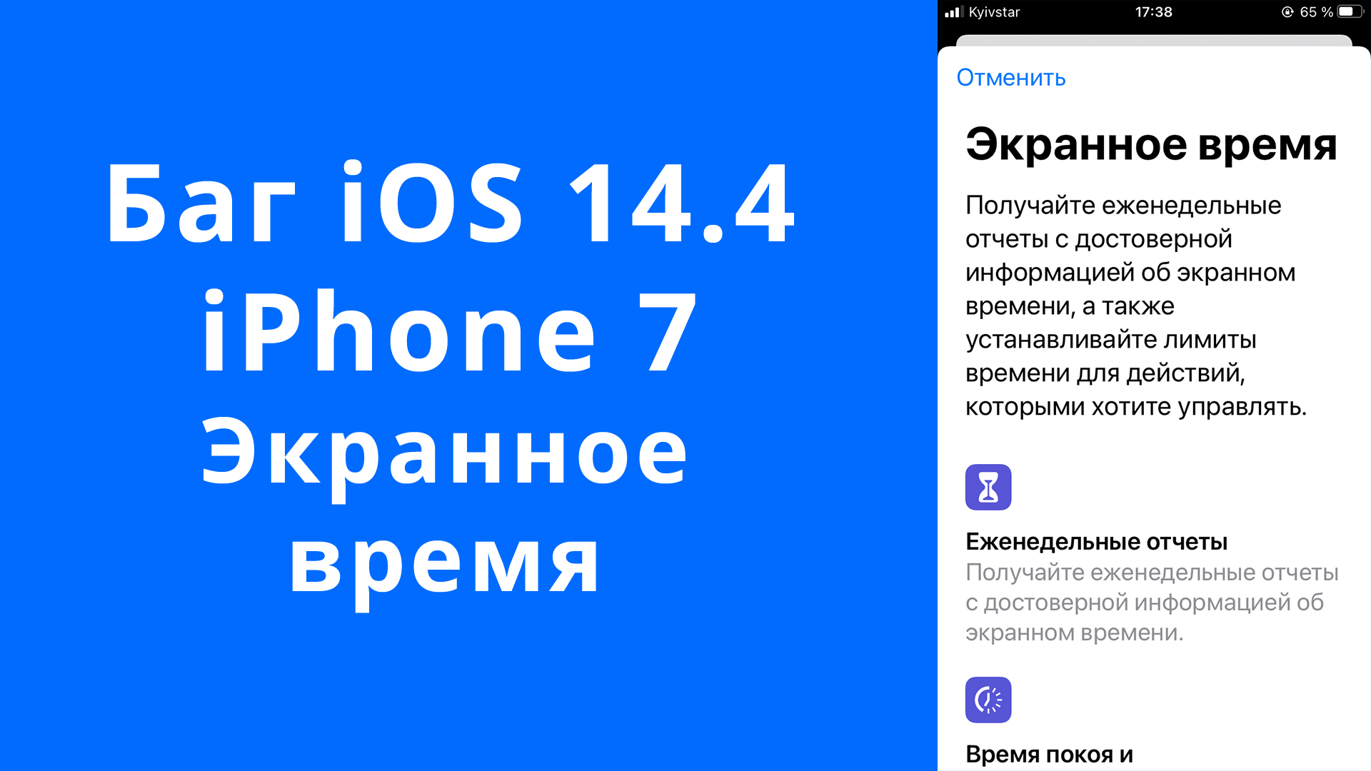 Баг iOS 14.4 экранное время на iPhone 7