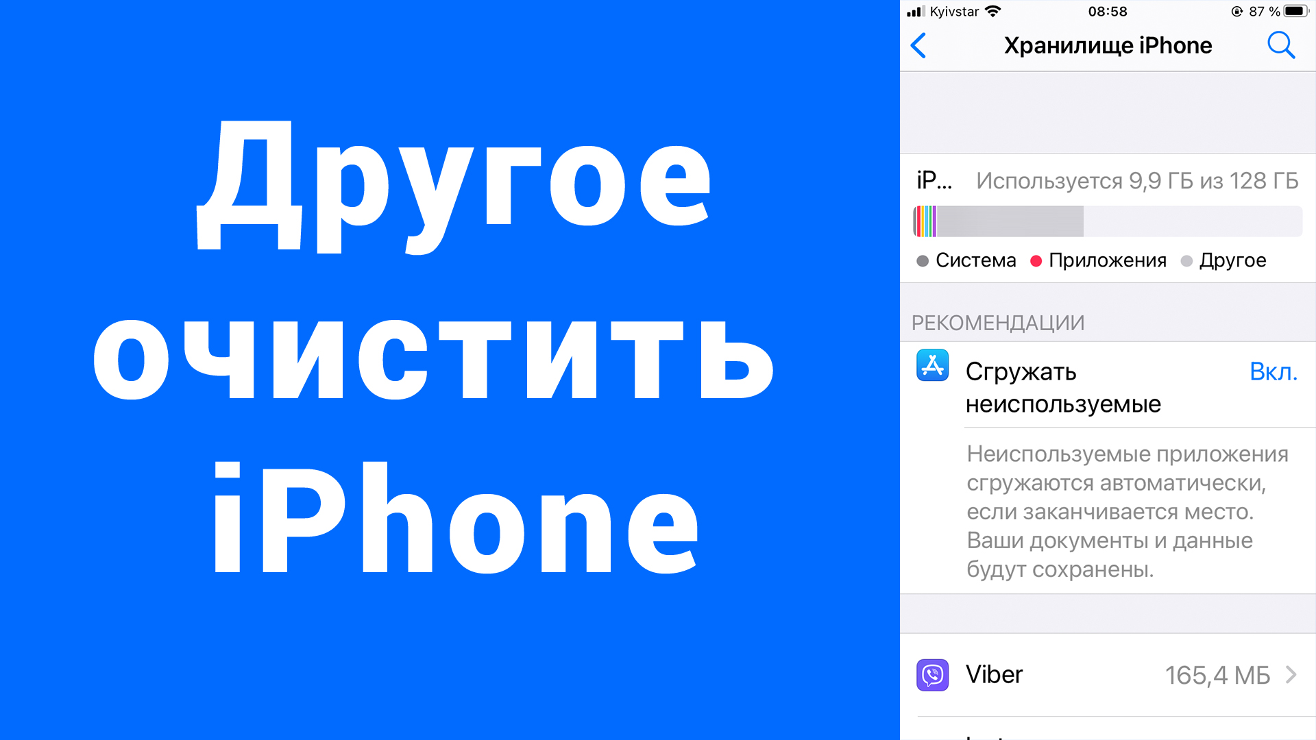 Как очистить Другое iPhone – Стереть контент и настройки 2021 iOS 14