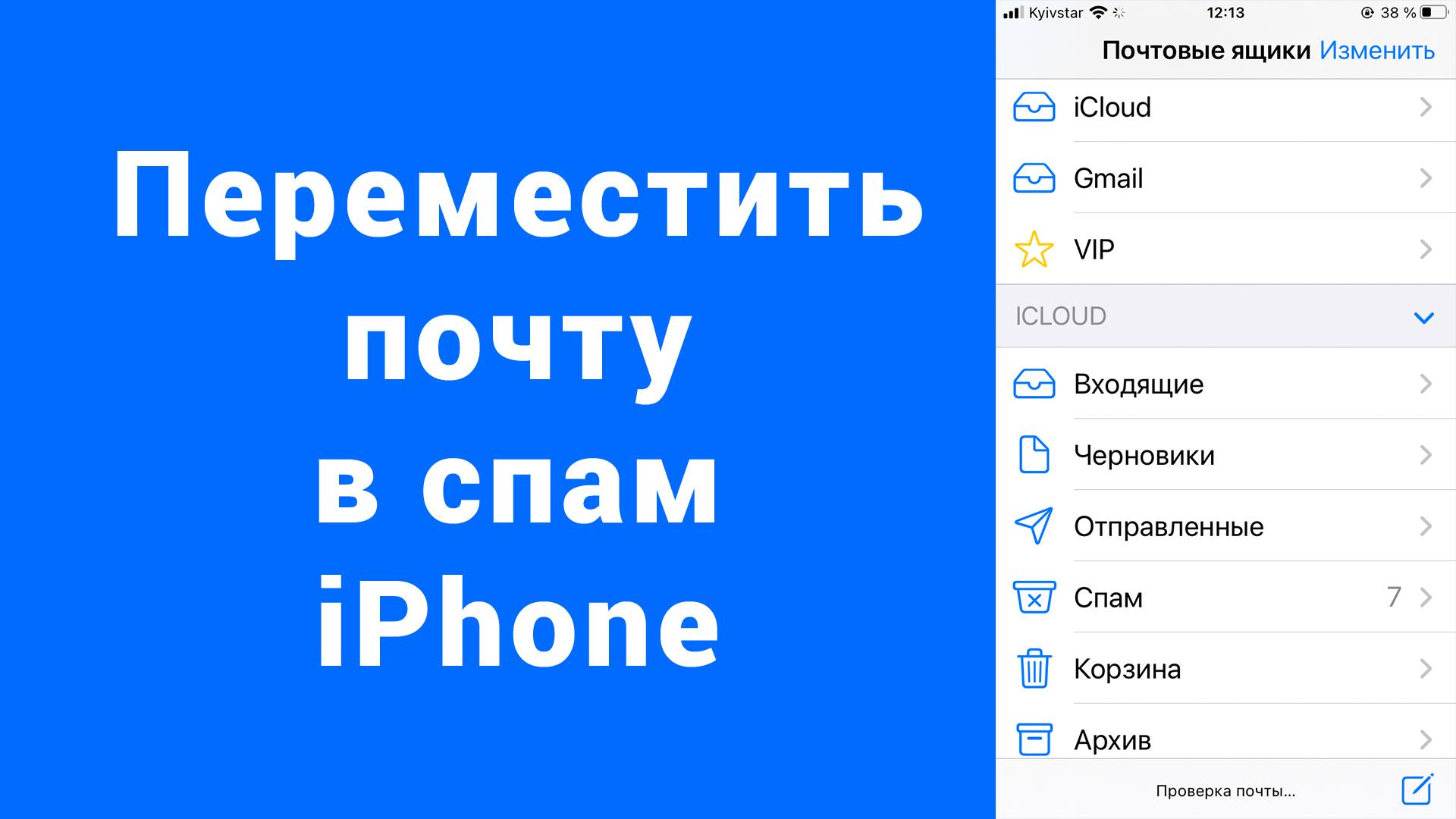 Как добавить письма почта iPhone в спам, чтобы не приходили
