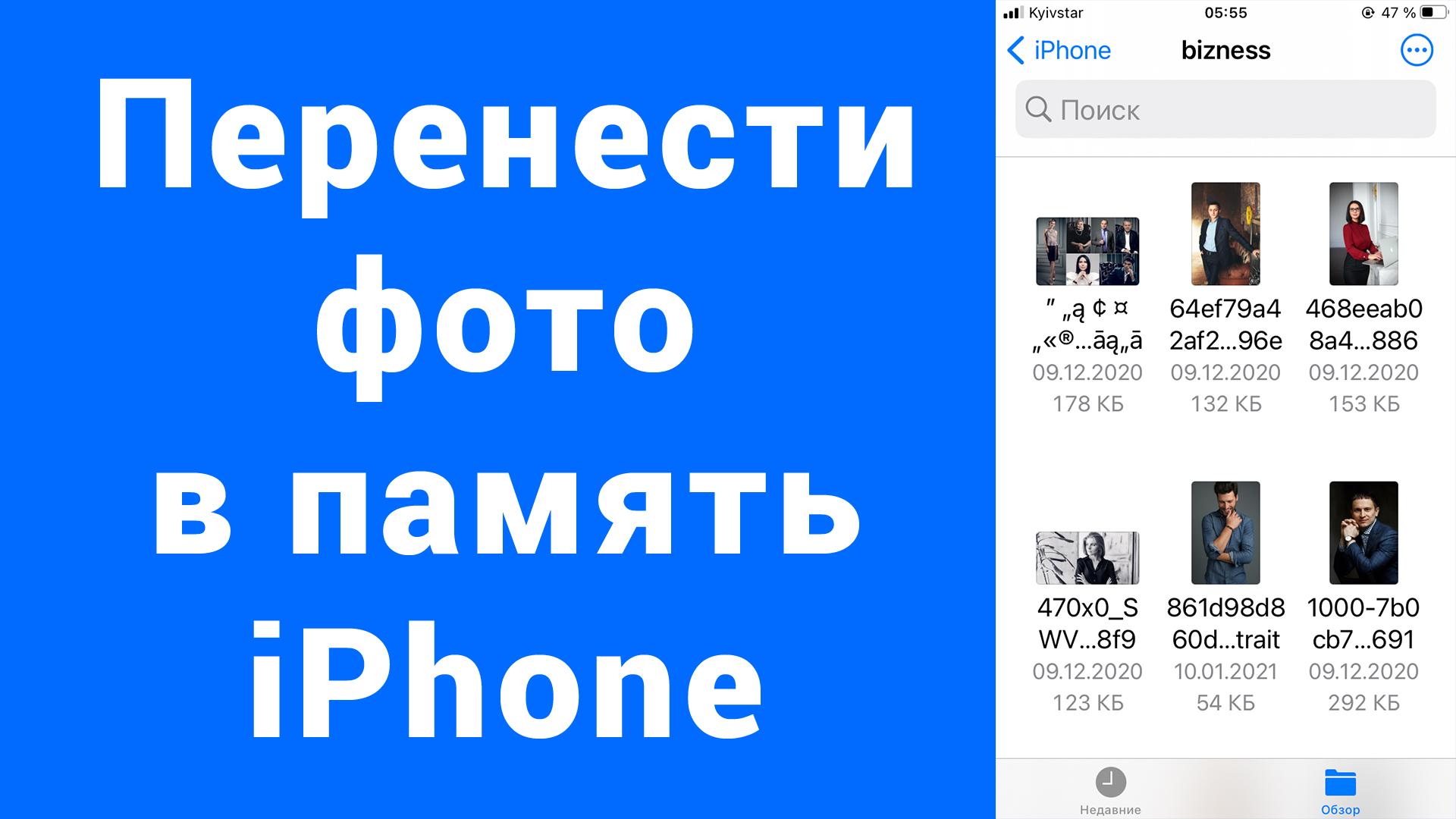 Как перенести фото из облака iCloud в память iPhone