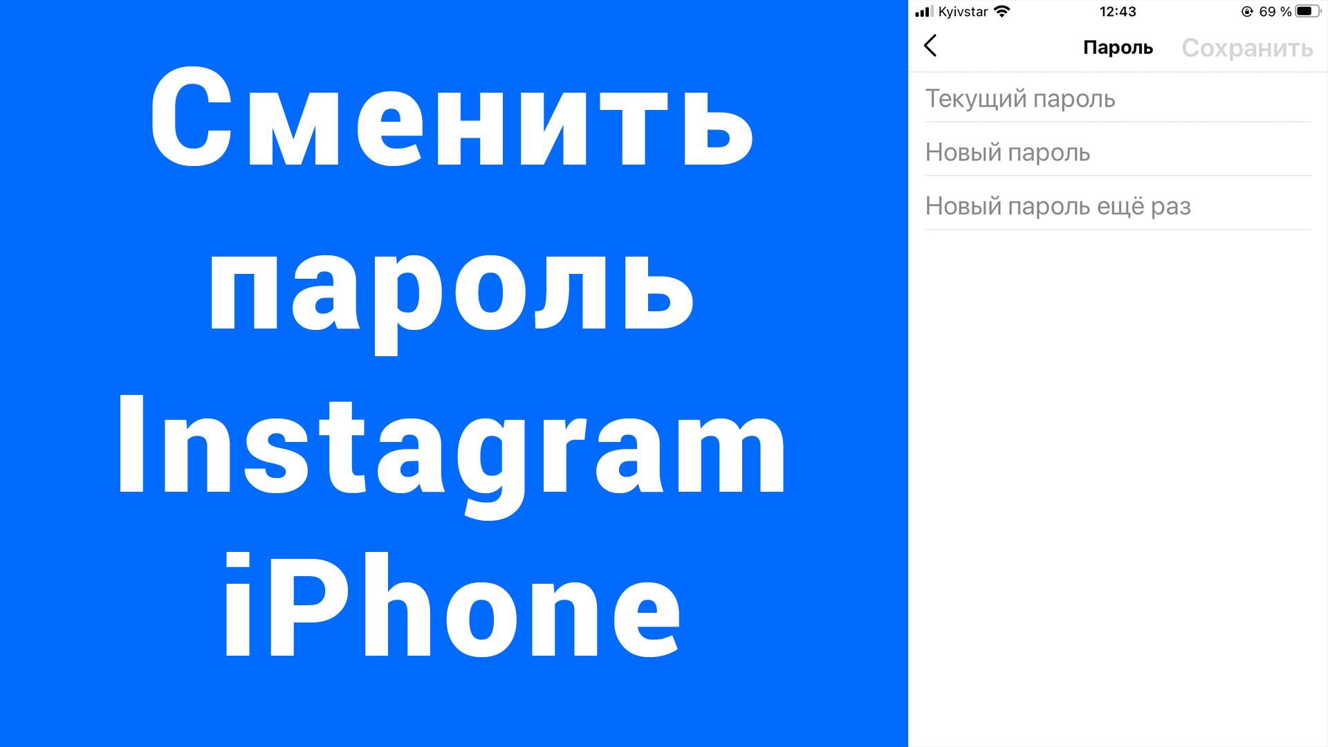 Как поменять пароль Instagram iPhone