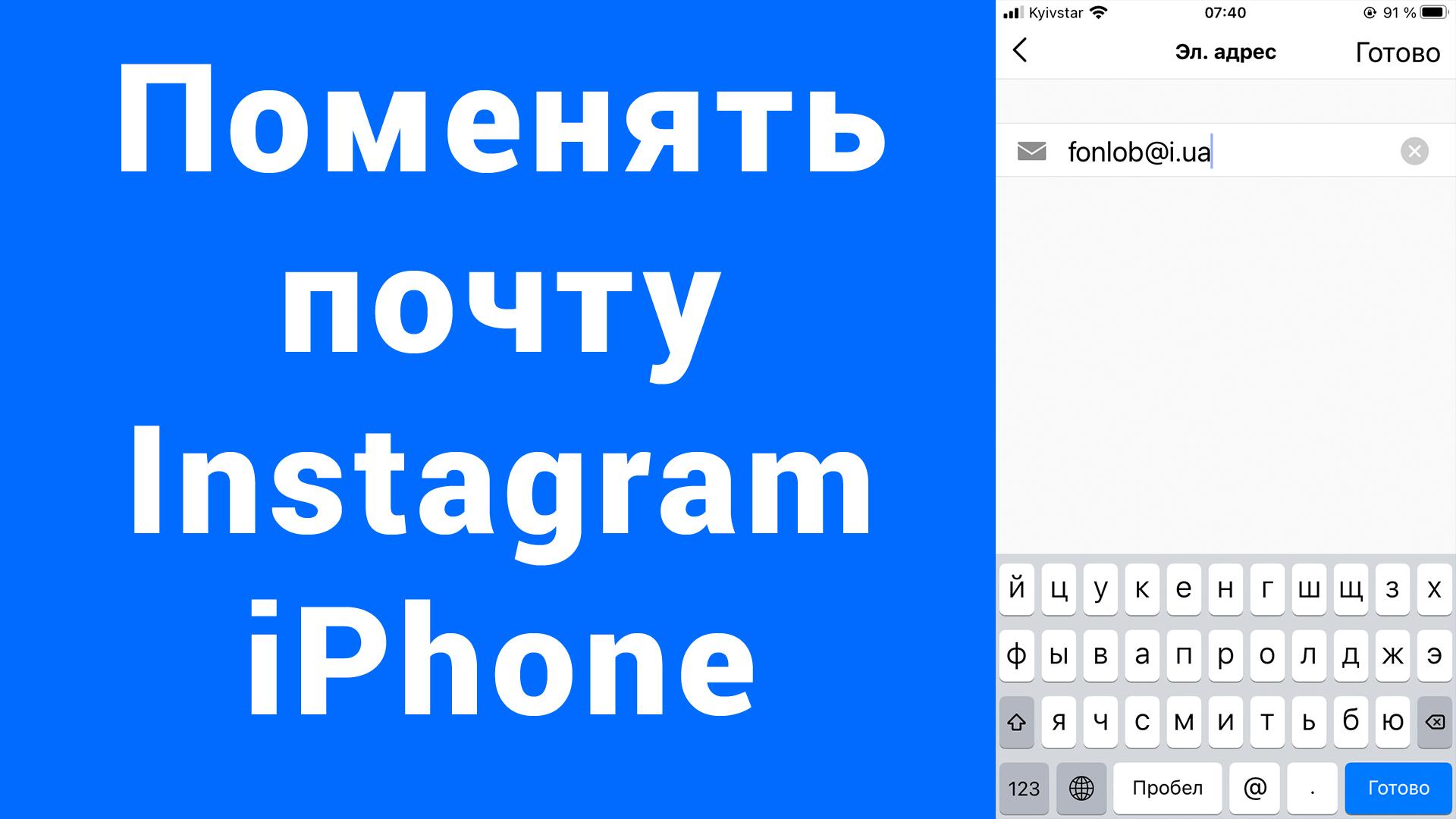 Как поменять почту Инстаграм iPhone