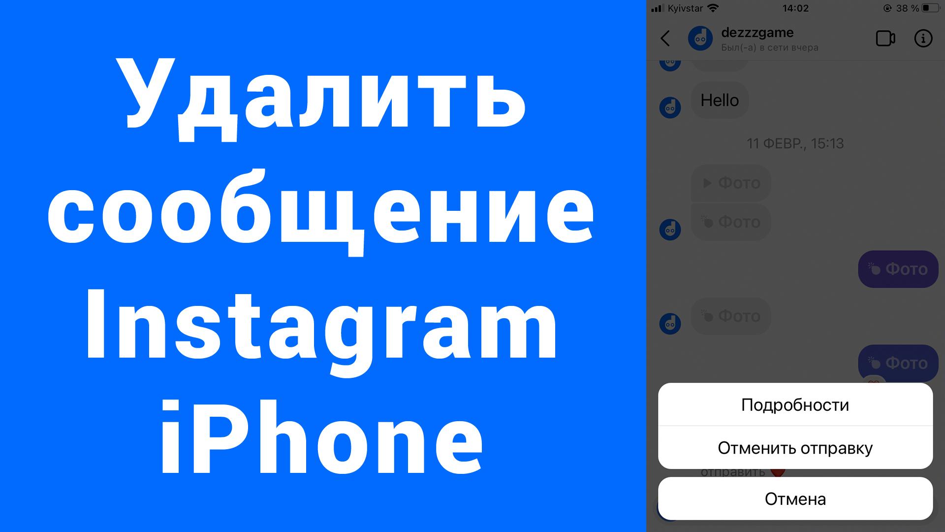 Как удалить сообщение Direct Инстаграм iPhone у другого человека (у себя)