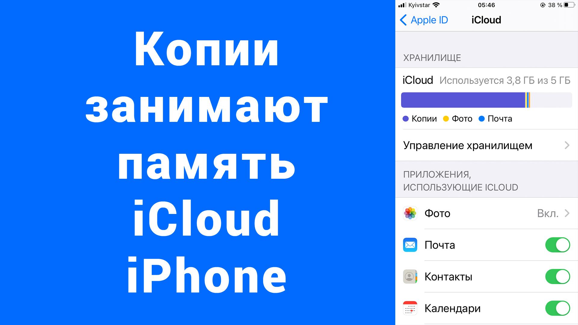Как очистить копии iCloud iPhone не хватает памяти – Исчезло Удалить копию