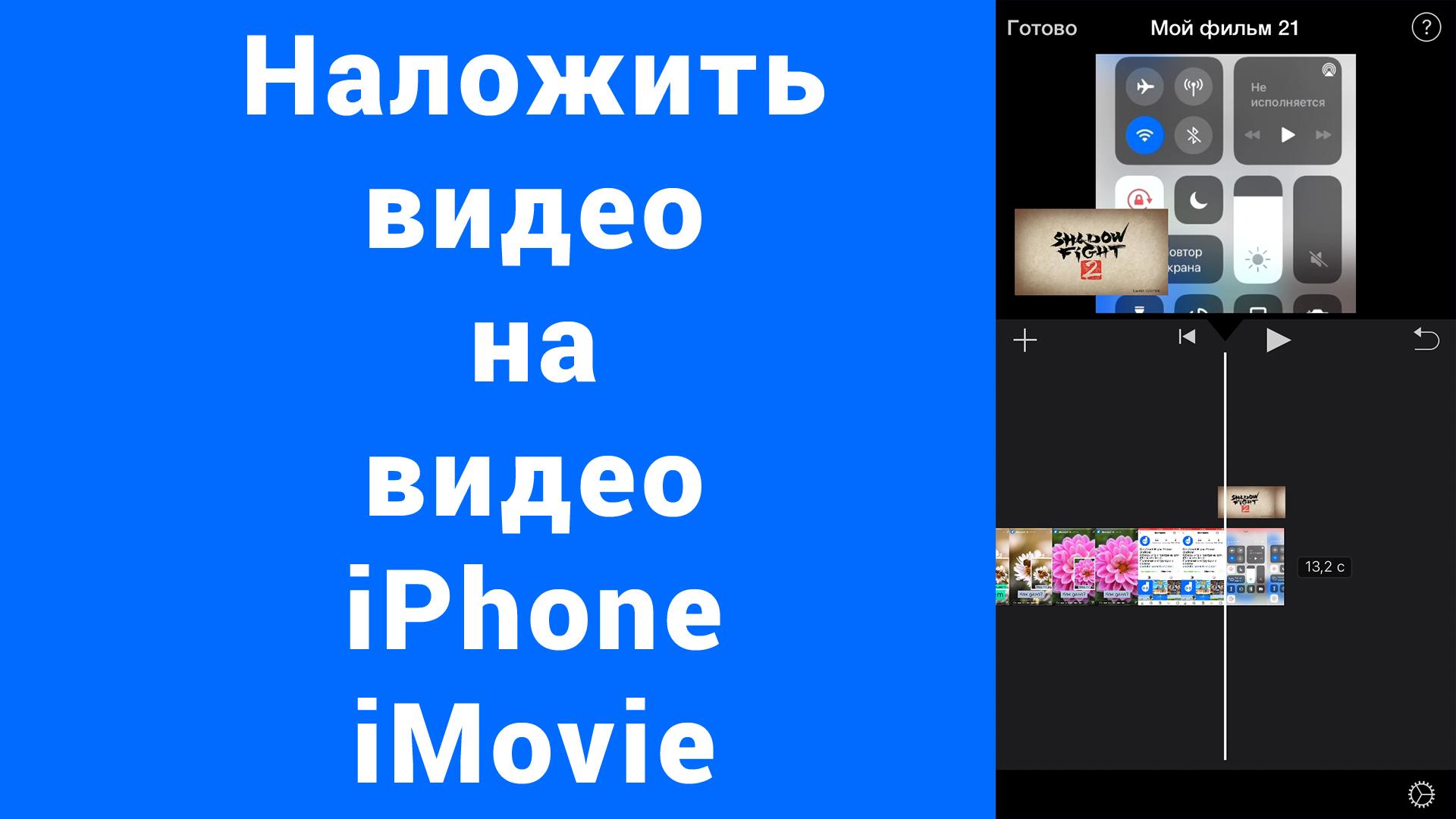 Наложить на видео видео на iPhone 2021 iMovie вертикальное или горизонтальное