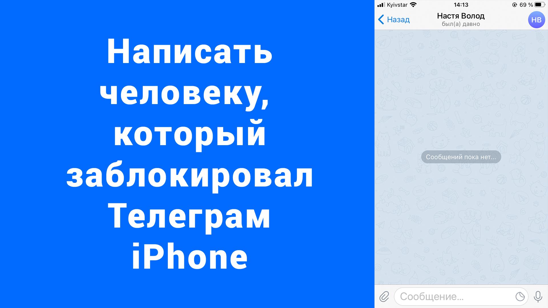 Как написать человеку, если заблокировал в Telegram iPhone
