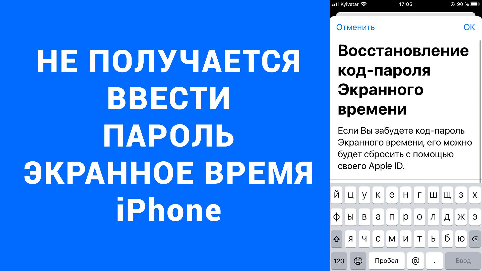 Не могу ввести пароль Apple ID Экранное время iPhone
