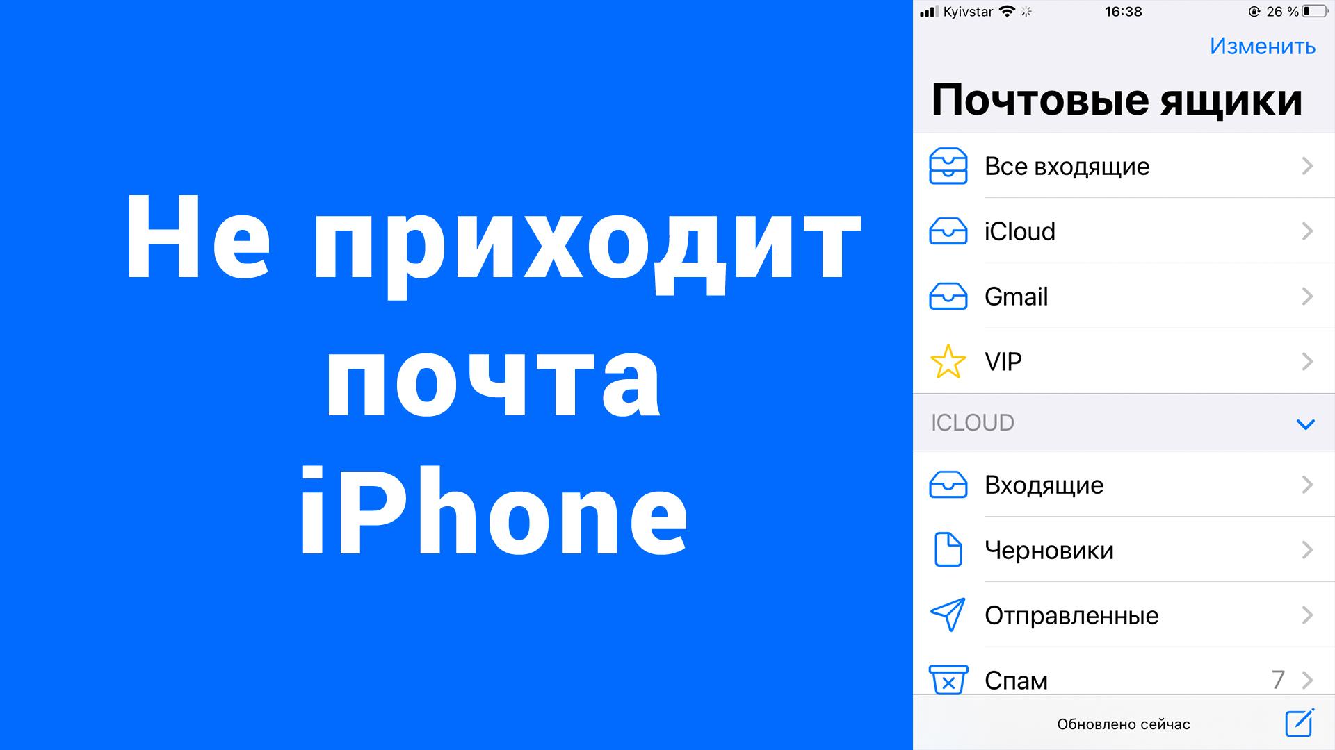 Не приходят письма почта iPhone (iOS 14)