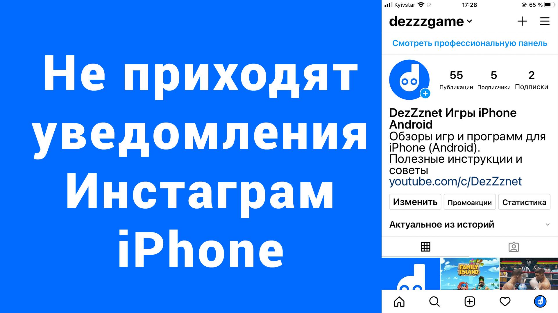 Не приходят уведомления Instagram iPhone – 2 способ Включить уведомления