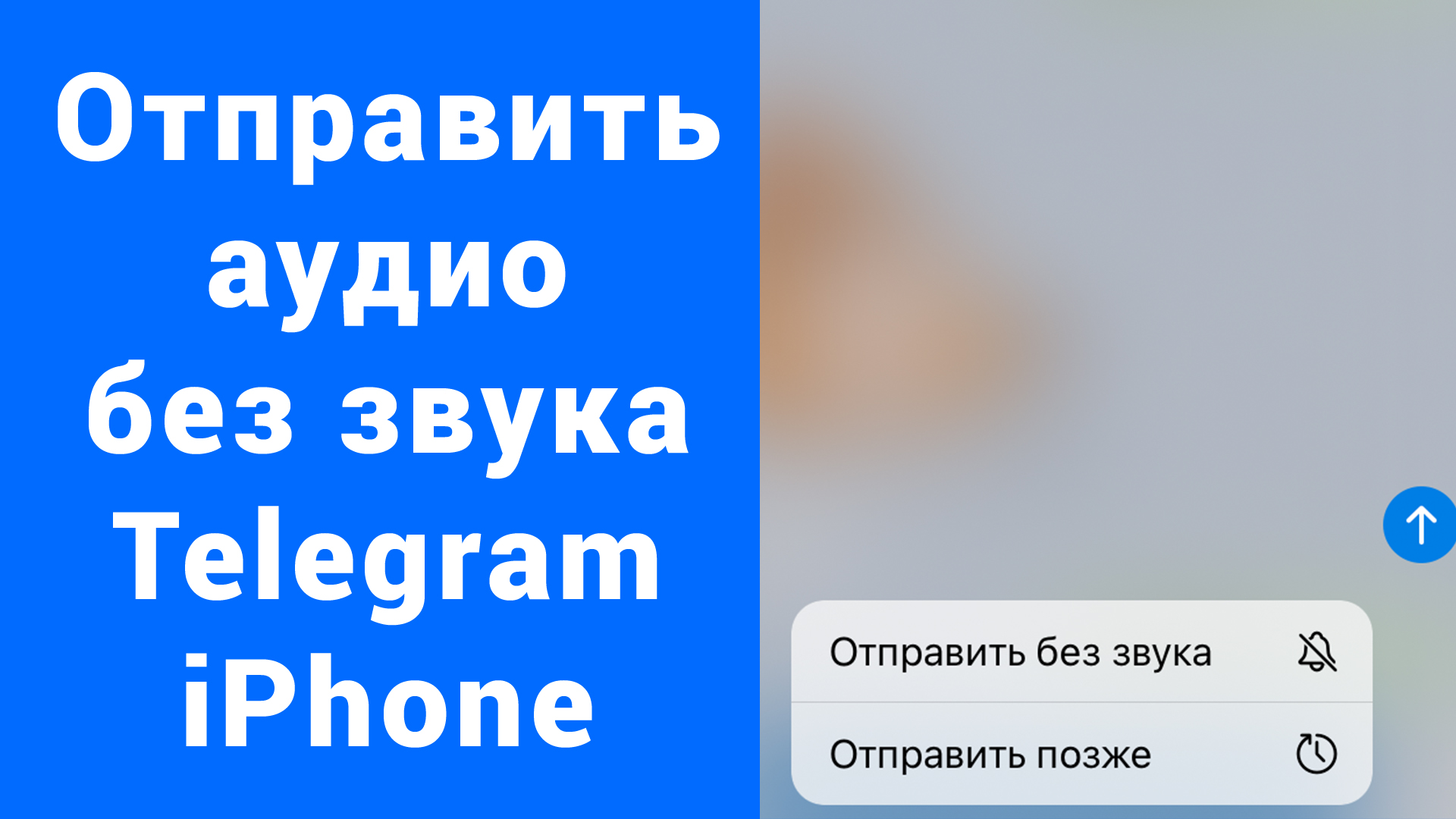 Отправить аудио голос Телеграмм без звука iPhone беззвучно