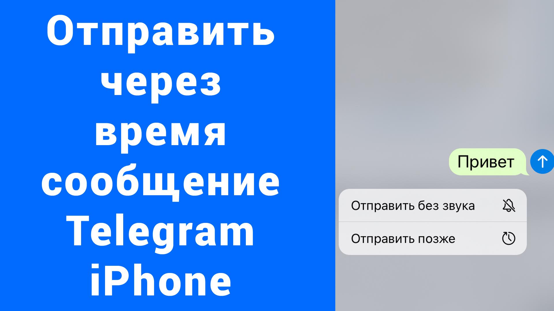 Отправить сообщение Телеграм в определённое время iPhone отложенное