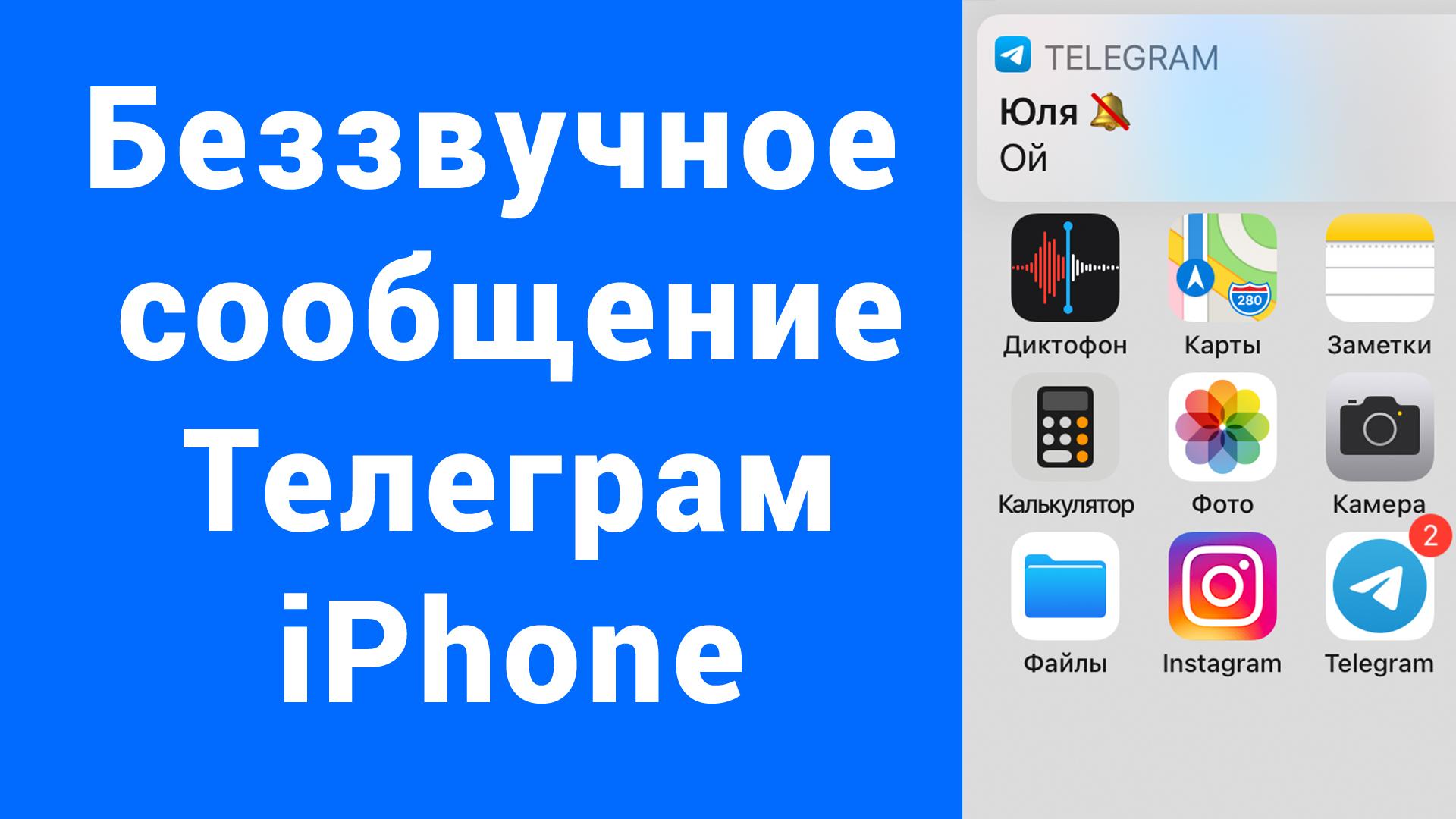 Отправить сообщение Телеграмм без звука iPhone беззвучно