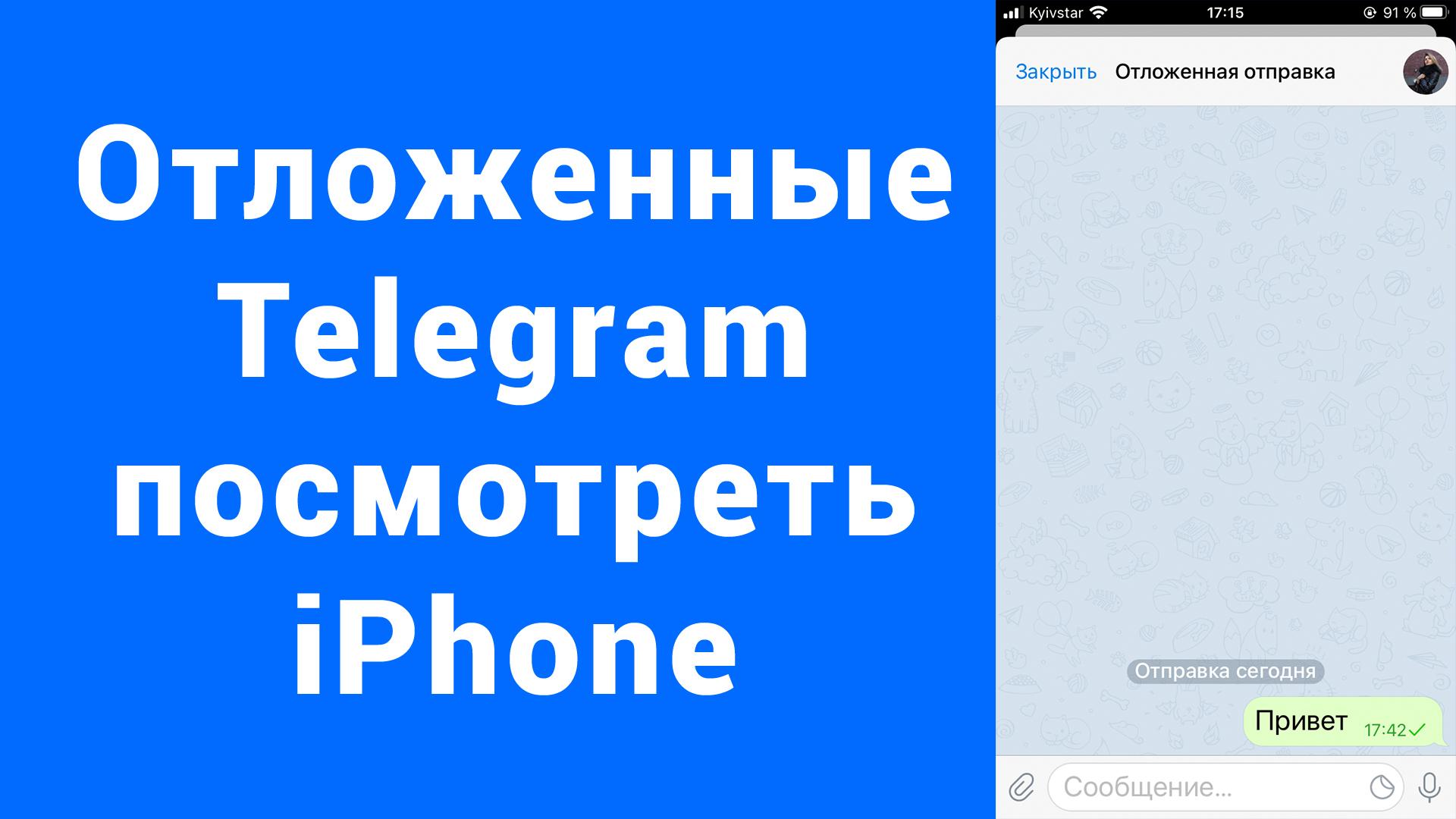 Посмотреть отложенные сообщения Телеграм iPhone отправленные позже на время