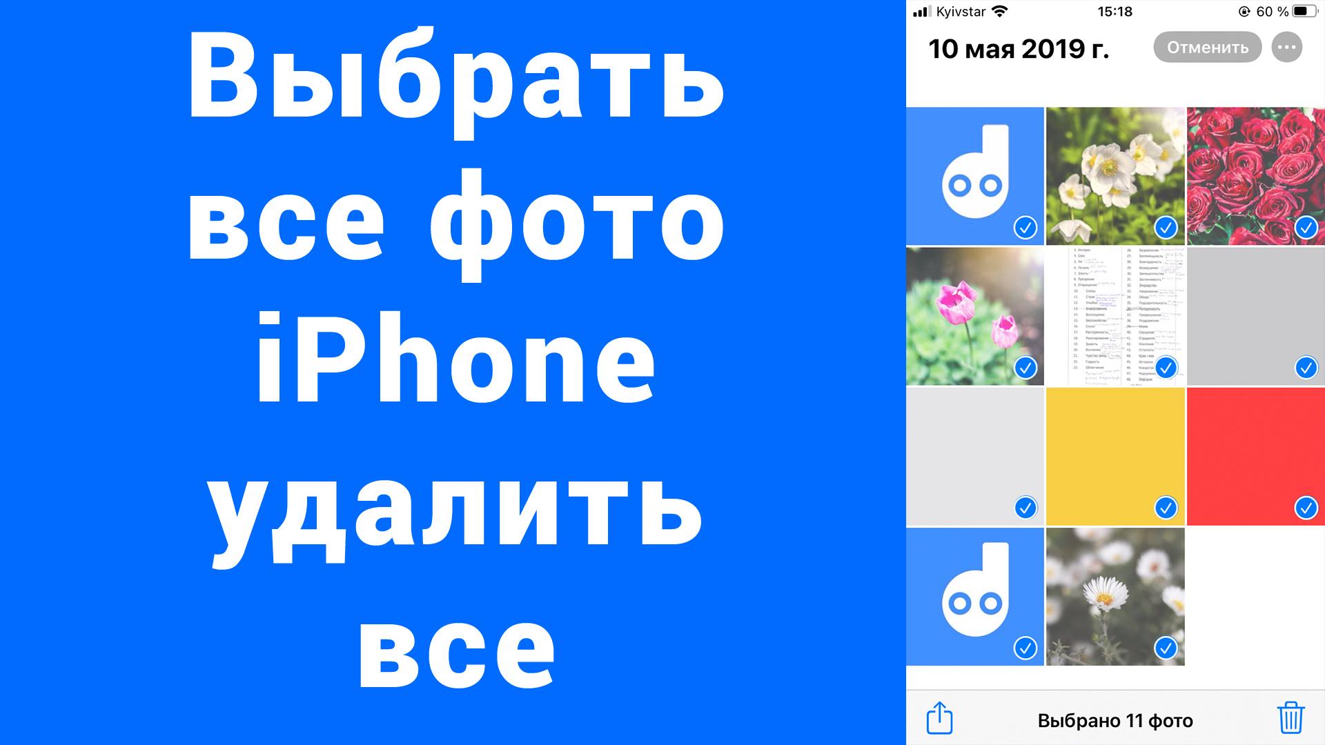 Как удалить все фото на iPhone – выбрать все (3 способа)