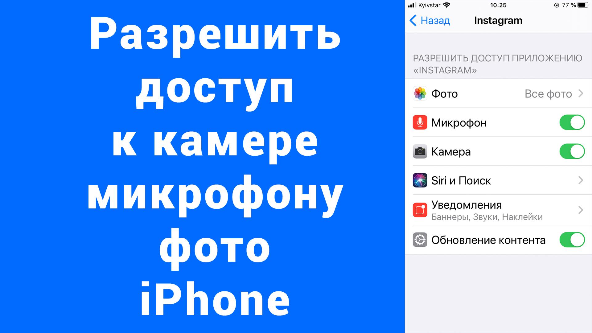 Запретил доступ приложению к камере, фото iPhone как разрешить