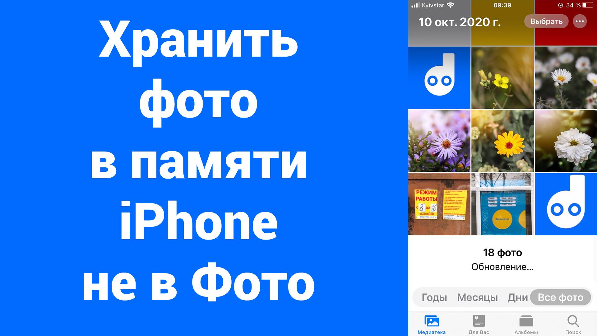 Как перенести фото на iPhone и не сохранилось в Фото (Альбом)