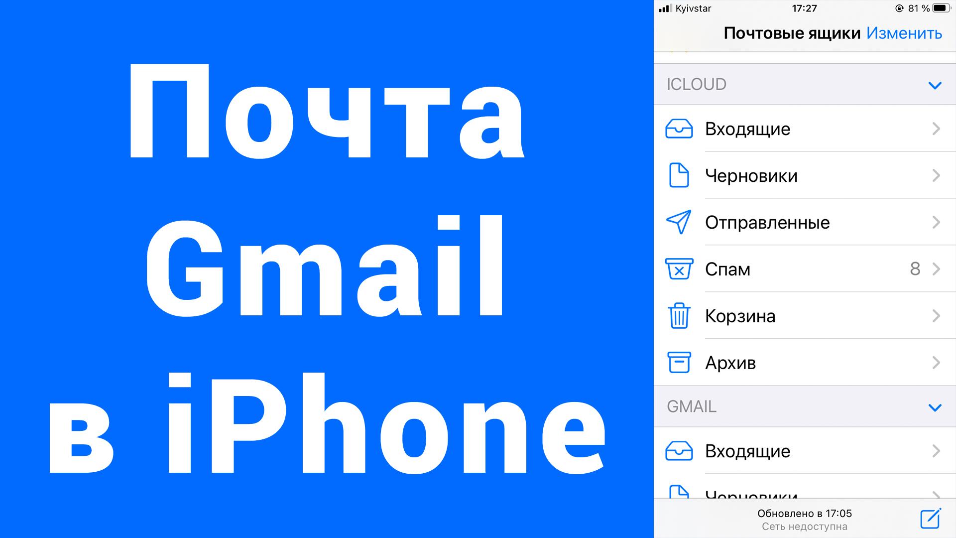 Как добавить почту Gmail Google в почту iPhone