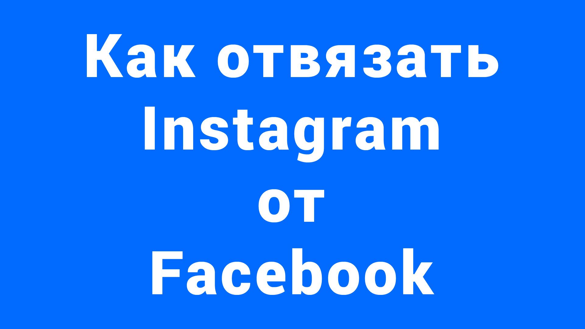 Как отсоединить Инстаграм от Фейсбук