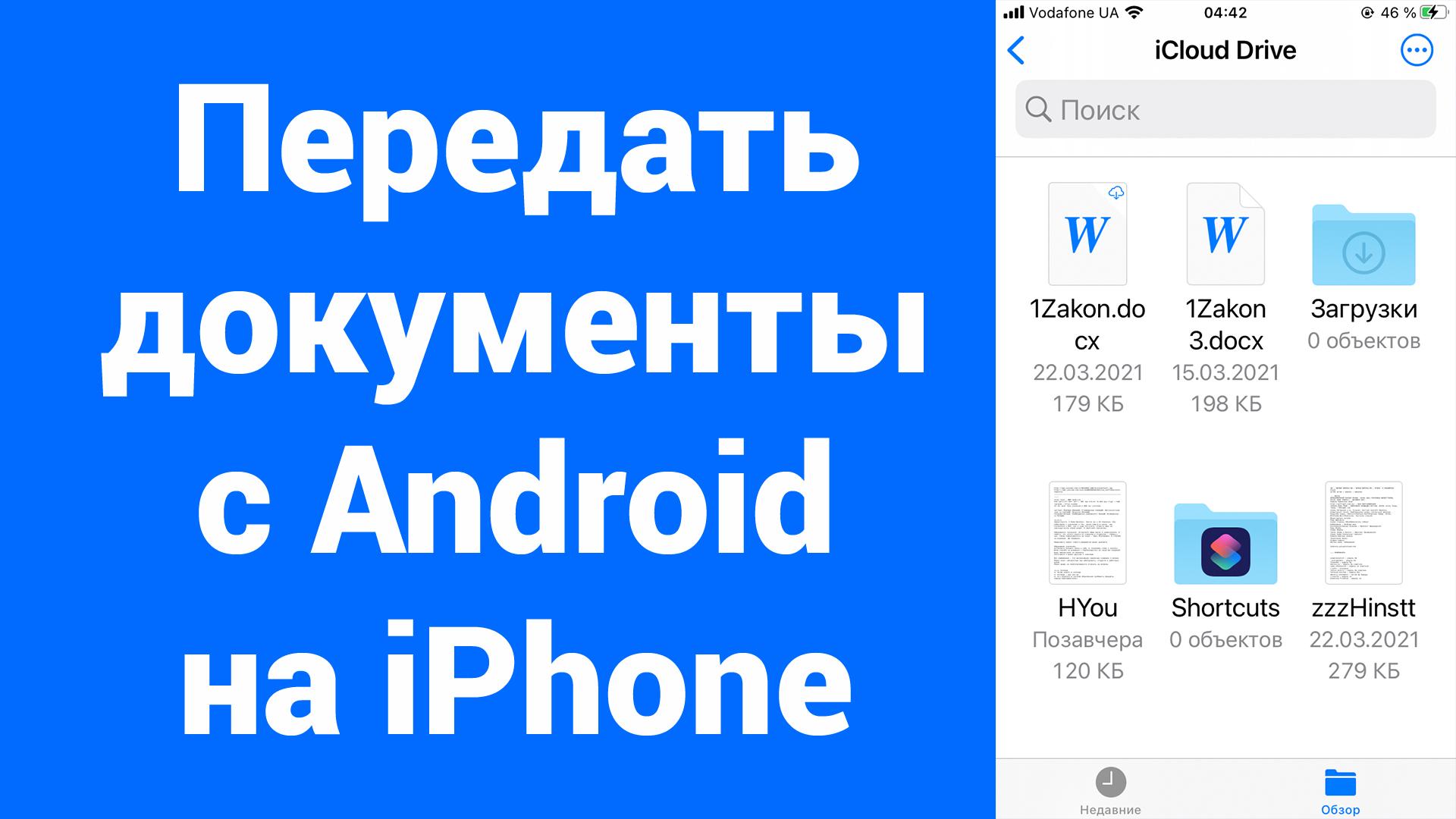 Как передать файлы и документы с Android на iPhone