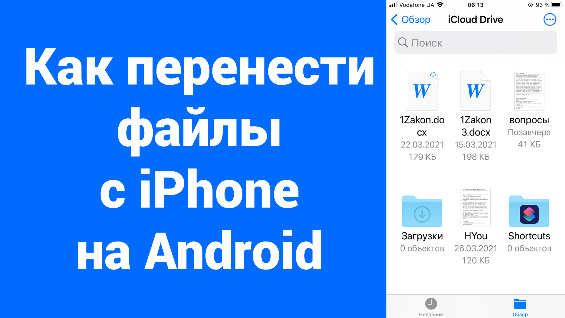 Как перенести файлы и документы с iPhone на Android (Samsung, Huawei, Nokia, OPPO, OnePlus, Samsung, Xiaomi и другие)