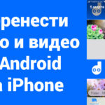 Как перенести фото и видео с Android на iPhone