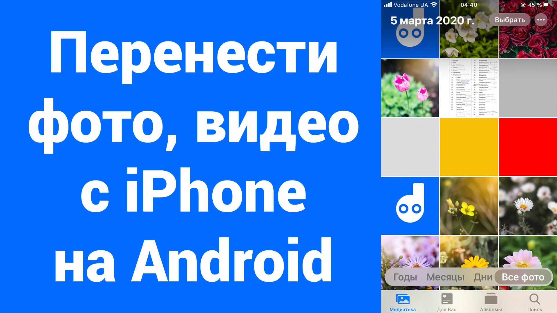Как перенести фото и видео с iPhone на Android (Samsung, Huawei, Nokia, OPPO, OnePlus, Xiaomi и другие)
