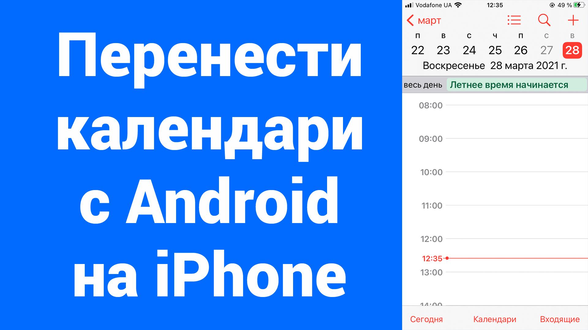 Как перенести календари с Android на iPhone (дни рождения)