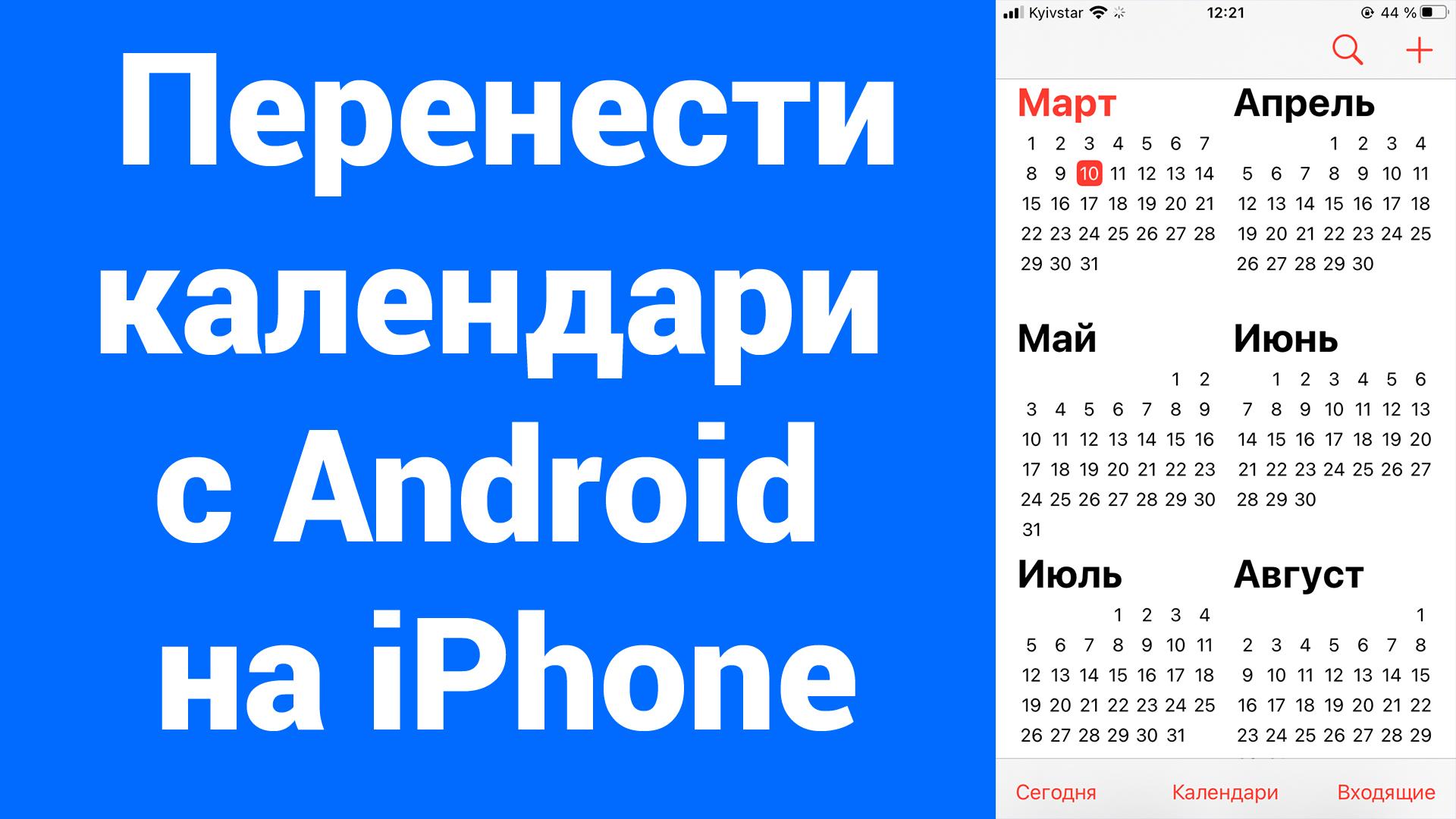 Как перенести календари с Google Android на iPhone
