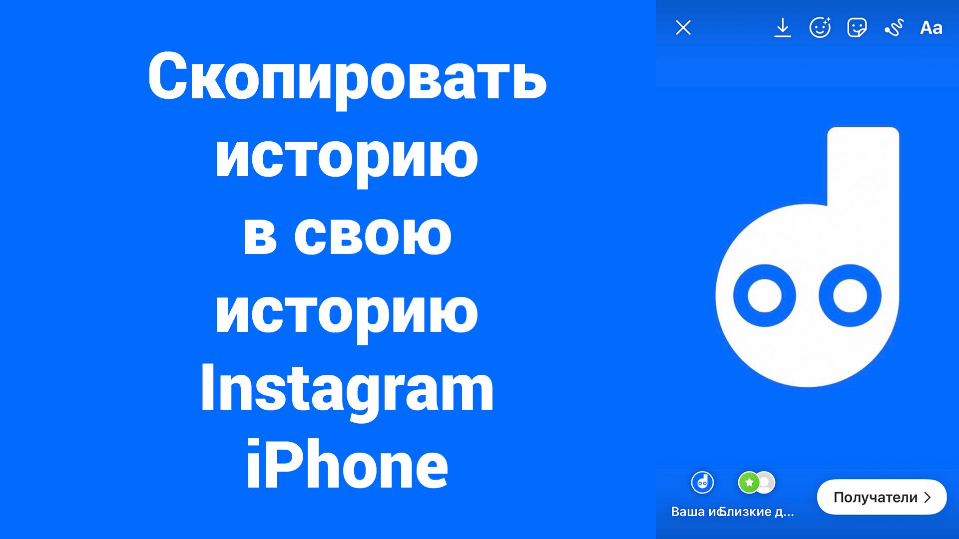 Как поделиться чужой историей в своих сторис Instagram iPhone