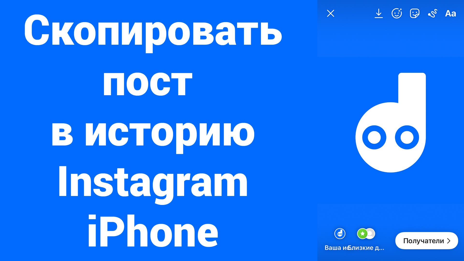 Как поделиться публикацией (постом) Instagram в своей истории (сторис) iPhone