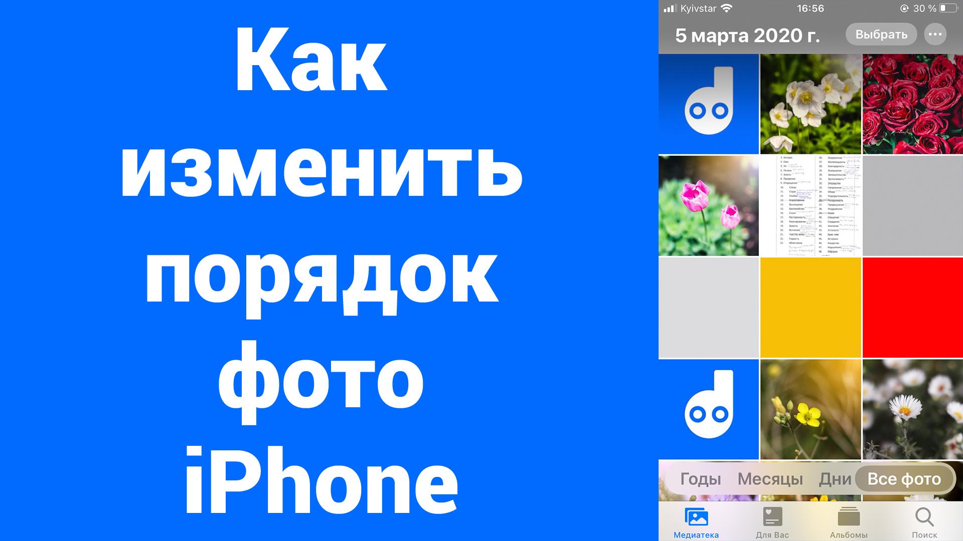 Как поменять порядок фото на  iPhone