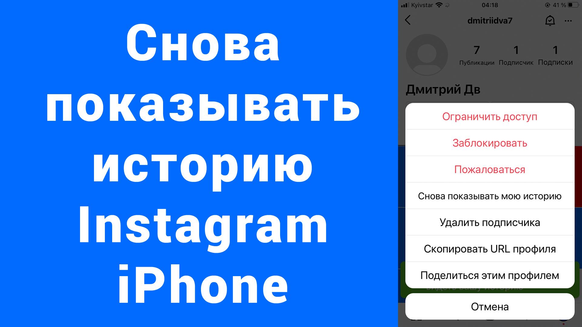 Как разблокировать показ историй Instagram iPhone