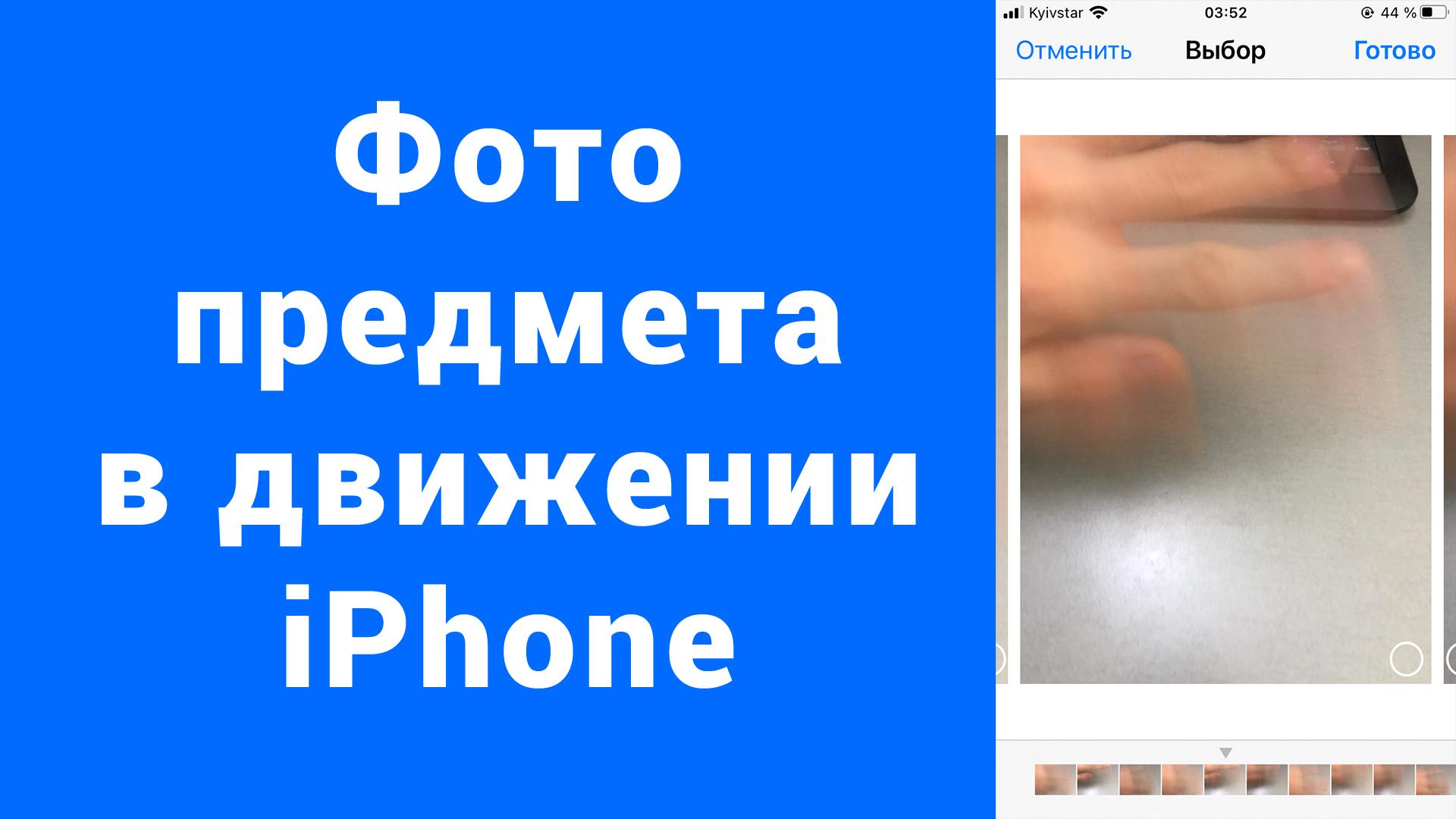 Как сфотографировать человека в прыжке на iPhone (в движении)