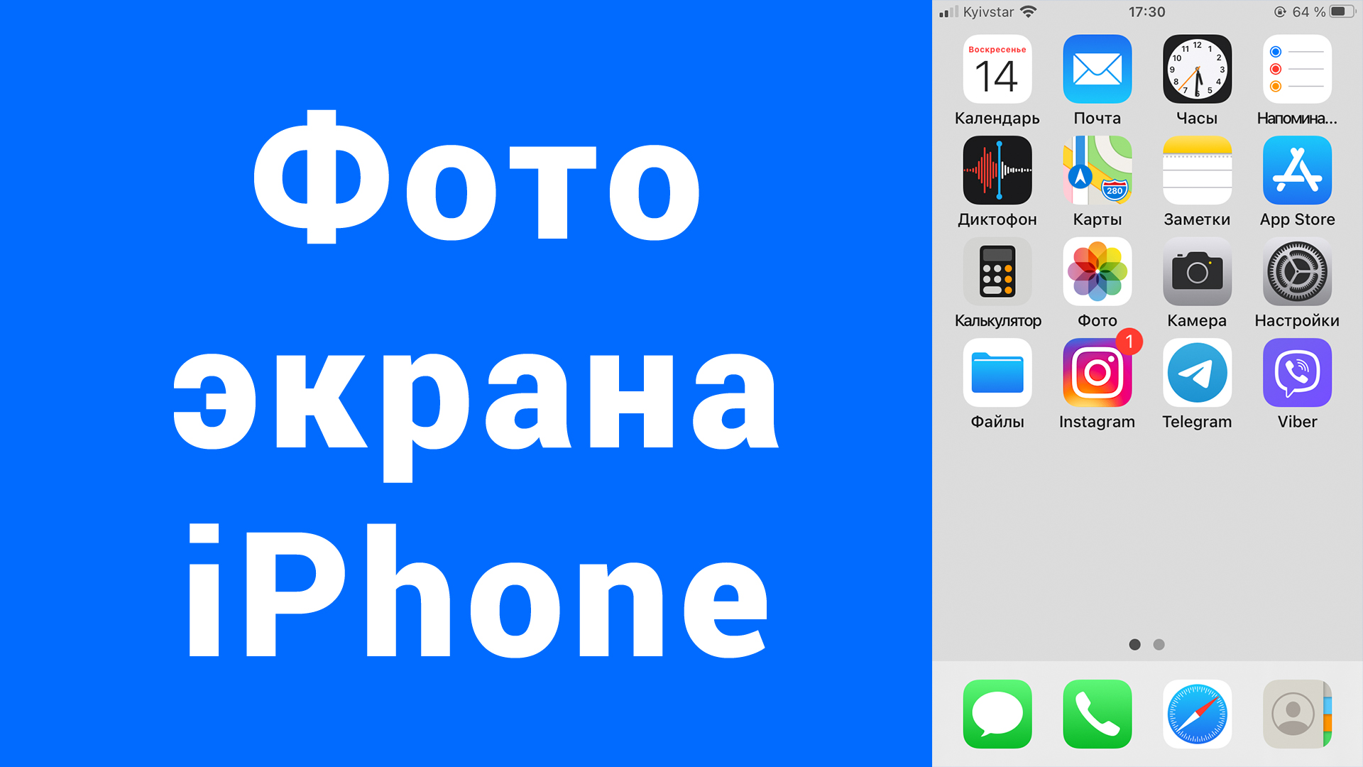Как сфотографировать экран iPhone