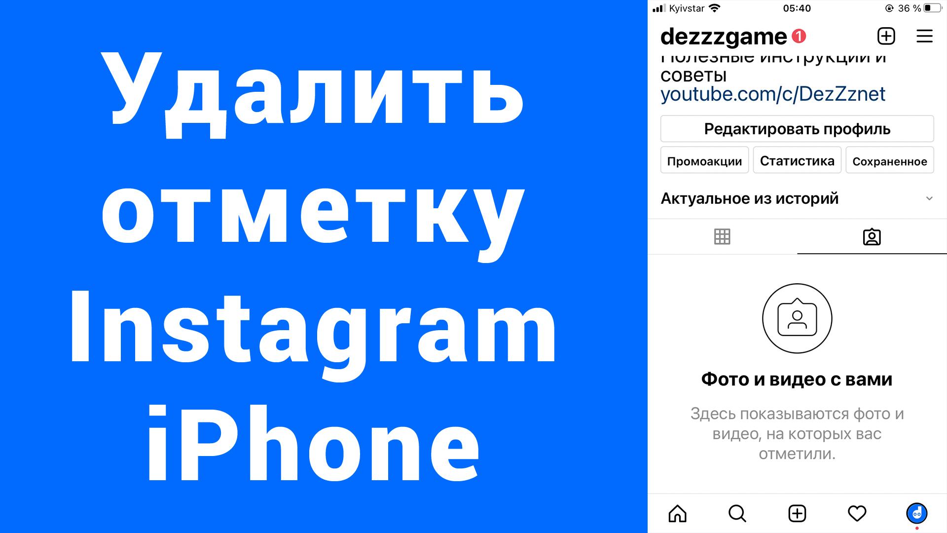 Как удалить отметку и отмеченные фото Инстаграм iPhone